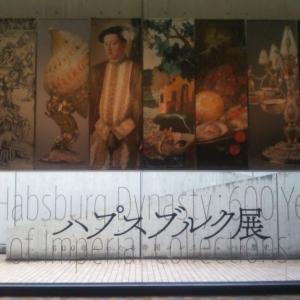 【上野】ハプスブルク展に行ってきた!【所要時間・混雑具合は?】