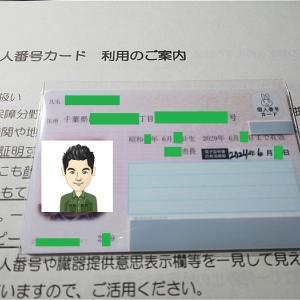 マイナンバーカード、申請から約4週間で取得できました(2020年2月申請)