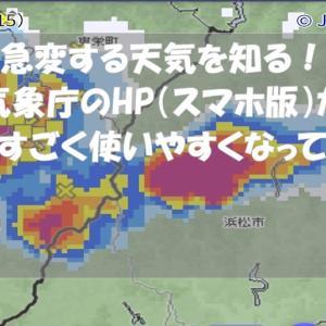 毎日どこかで大雨、雷。。細かい情報が欲しいですよね!「気象庁のホームページ」がものすごく使いやすくなっていますよ!