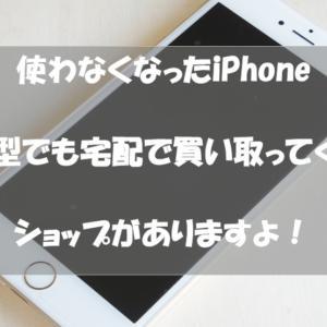 iPhone どんどん新しい機種に買い替えるあなた!どうせなら高く買い取ってもらったら?