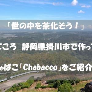 よーく見ると「お茶の葉の自販機」。。タバコの自販機ではありませんよ!静岡県で見つけた「Chabacco」をご紹介!