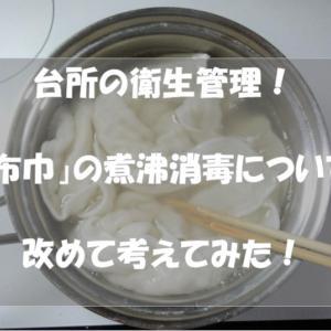 実は、雑菌が「うようよ」台所で使う「布巾」は、定期的に煮沸消毒すべし!