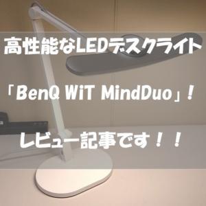 高性能LEDデスクライト BenQ WiT MindDuo が子どもの勉強用ライトにピッタリでした!
