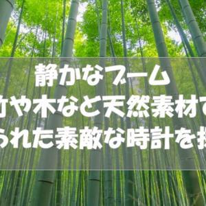 今静かなブーム。金属アレルギーの方にもおすすめの「竹で出来た腕時計」を調べてみた!
