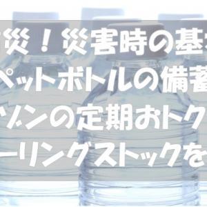 防災!災害用の備えのペットボトル・・・長期保存水を買うよりも良い方法あります!