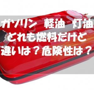 ガソリンは灯油用のポリタンクに入れてはいけません!専用の携行缶が必要なのです!