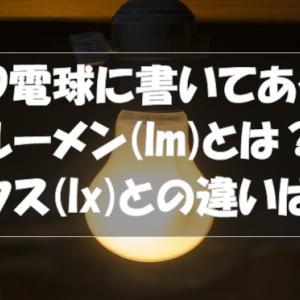 電球に書いてある「明るさ」を表す言葉を解説!40W/60W(ワット)/・ルーメン(光束)・ルクス(照度)って何?を解説!ひとつにまとめられないの???