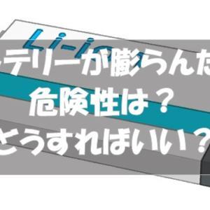 スマホのバッテリー(リチウムイオン電池)が膨らんでいる!バッテリーはなぜ膨らむ?これって危険なの?どうすればいい?