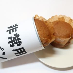 防災!災害時にも美味しい「パン」が食べたい!いつの間にか進化した「缶詰のパン」。おすすめ品を紹介します!