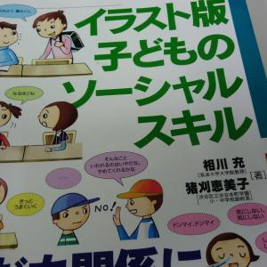 我が子が、学校の人間関係で困っていたり辛い思いをする前に、親子で読んでほしい本があります。