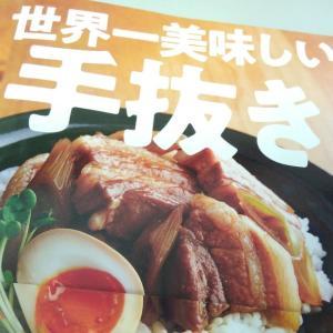「世界一美味しい手抜きごはん」一人暮らしの男性から、大家族まで!料理の苦手な方にもおすすめのレシピ本をレビューします!