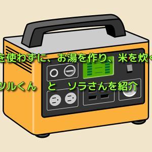 専用の大容量ポータブル電源で、「ワクヨさん」「タケルくん」を使う!火を使わずにお湯を沸かし、ご飯を炊く方法教えます!
