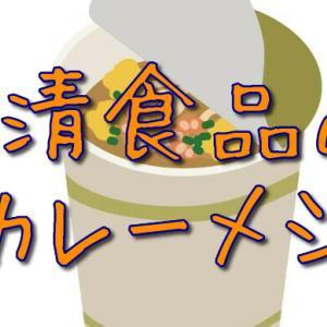 今、注目の非常食が「日清食品のカレーメシ」お湯を注ぐだけで、カレーライスが出来ちゃうすごい商品なのです!