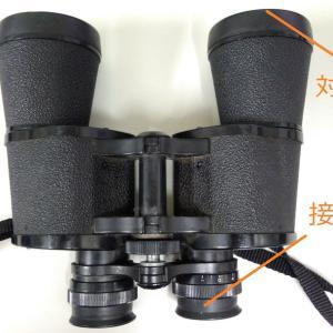 子どもから「天体観測用の双眼鏡」をせがまれたら・・・初めての双眼鏡選び!~知識編~