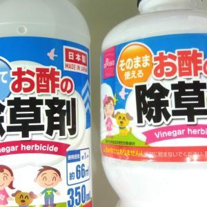 【レビュー】ダイソーの「お酢」が原料の除草剤は2種類「うすめて」と「そのまま」メリット・デメリットを解説!
