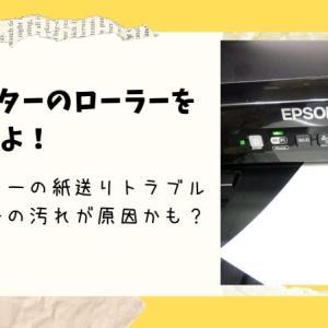 【レビュー】プリンターの紙送りが失敗する。。ローラー清掃用のクリーニングシートを使ったら嘘みたいな結果に!