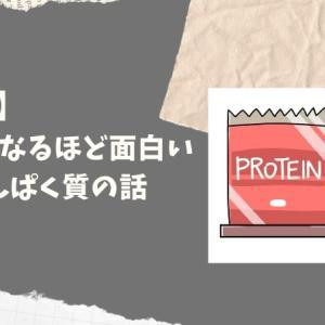【書評】プロテインって筋トレしてる人の食べ物だと思ってました。超ズボラ40代メタボおじさんのダイエット