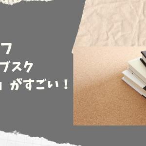 とうとう古本のサブスクが出た!20万冊以上の古本(コミック・書籍)が「毎月15冊までタダ」