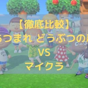 どうぶつの森とマイクラは似てる?子供はどっちが面白い?【別ゲー】