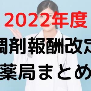 調剤報酬改定(2022年/令和4年度)【薬局抜粋】