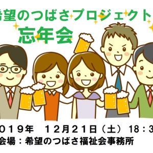 12月21日(土)希望のつばさプロジェクト・忘年会を開催します