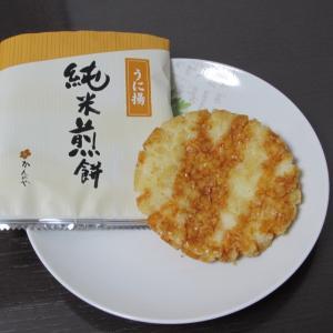 福島の名店「かんのや」の純米煎餅「うに揚」が美味しかった