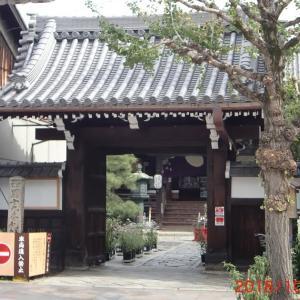 西国三十三所巡り 京都の第十九番札所「革堂行願寺」