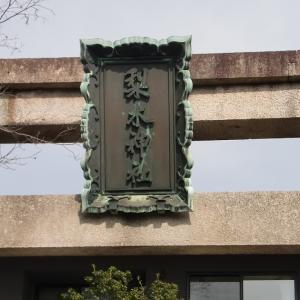 京都の梨木神社は明治新政府の中枢となった三條実美が御祭神です