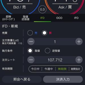 FXの色んな注文方法[IFD?OCO?IFO?]