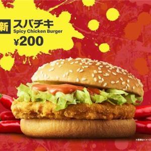 マクドの新200円バーガー[スパチキ]