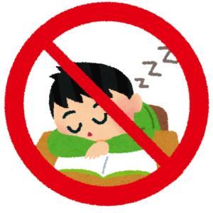手軽ですぐ効く眠気覚まし方法![座ってても出来る]