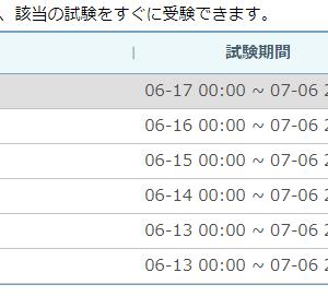【春スク】図書館情報学、小テスト第5回を受験しました