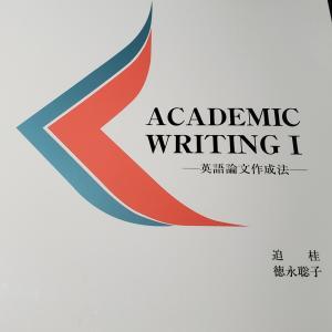 【AWⅠ】ACADEMIC WRITINGⅠのテキストを読み始めてみます