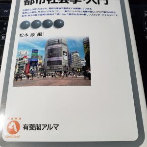 【都市社会学】新規レポに着手します