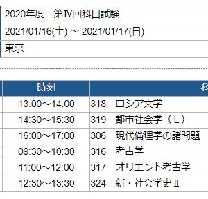 【科目試験】2021年1月の科目試験(代替レポ)を申し込みました