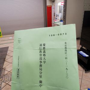 【科目試験】代替レポ3本提出しました(6分の3)
