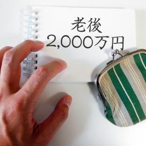"""""""老後2000万円問題""""に対応するためには?老後までに必要な資金は?"""