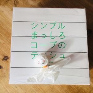 白い箱ティッシュを選ぶ理由