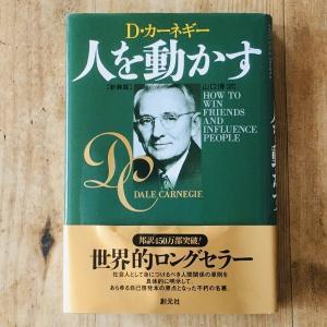 本との出会い~D・カーネギ―「人を動かす」