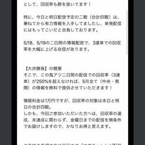 ★平安S 渾身予想