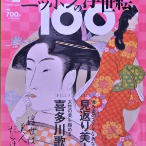 「ニッポンの浮世絵」とサライ11月号」を購入しました。