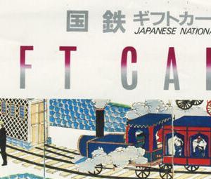 鉄道開業 新橋~横浜間 1872年10月14日
