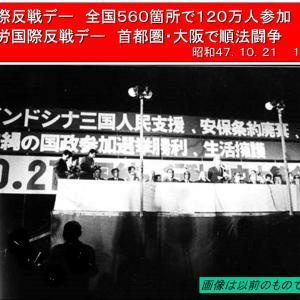 2つの10.21 1943年10月21日と1966年10月21日
