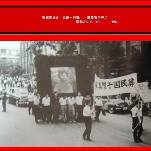 安保阻止6.15統一行動 樺美智子氏死亡 1960年6月15日