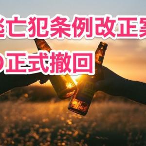 香港の逃亡犯条例改正案の正式撤回