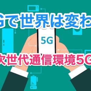 5Gで世界は劇的に変わる革命である事実を理解する必要がある