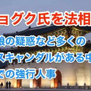 韓国ムンジェイン大統領がチョ・グク氏を祖国法相に任命を強行