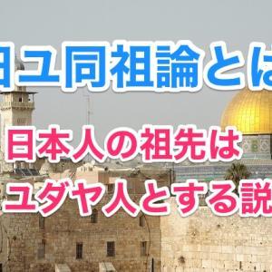 日ユ同祖論は日本人の祖先はユダヤ人とする説