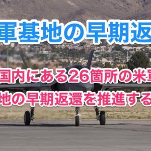 韓国政府が米軍基地の早期返還を推進すると発表