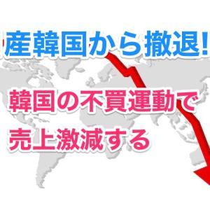 日産自動車が韓国から撤退を検討中